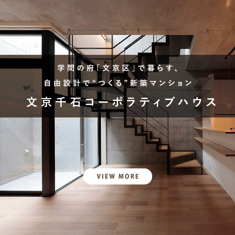 文京千石コーポラティブハウス
